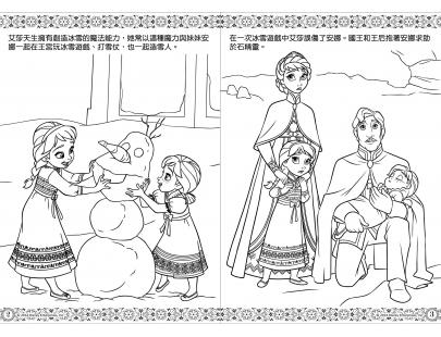 jf622 小公主苏菲亚 彩色贴贴画: 以迪士尼频道最受小女孩喜爱的小