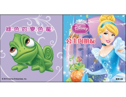 Disney Princess Bath books_final_頁面_3_影像_0001
