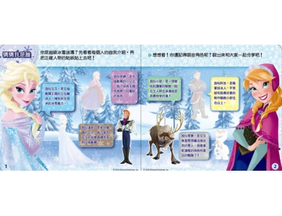 Frozen Reusable Sticker Book -1_final_頁面_3_影像_0001
