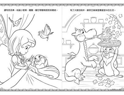 小公主苏菲亚 有故事贴画