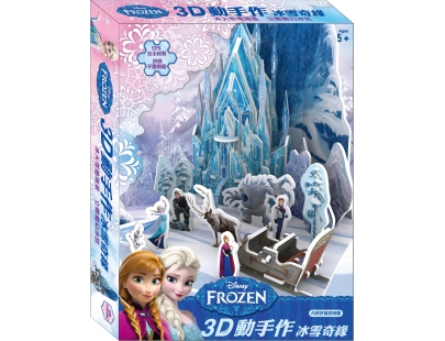 3D動手作 冰雪奇緣