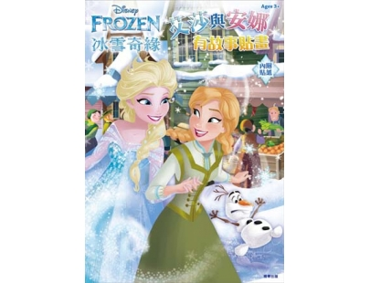 冰雪奇缘 艾莎与安娜有故事贴画-封面大图
