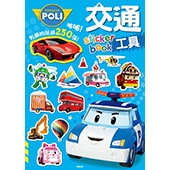 波力 交通工具sticker book